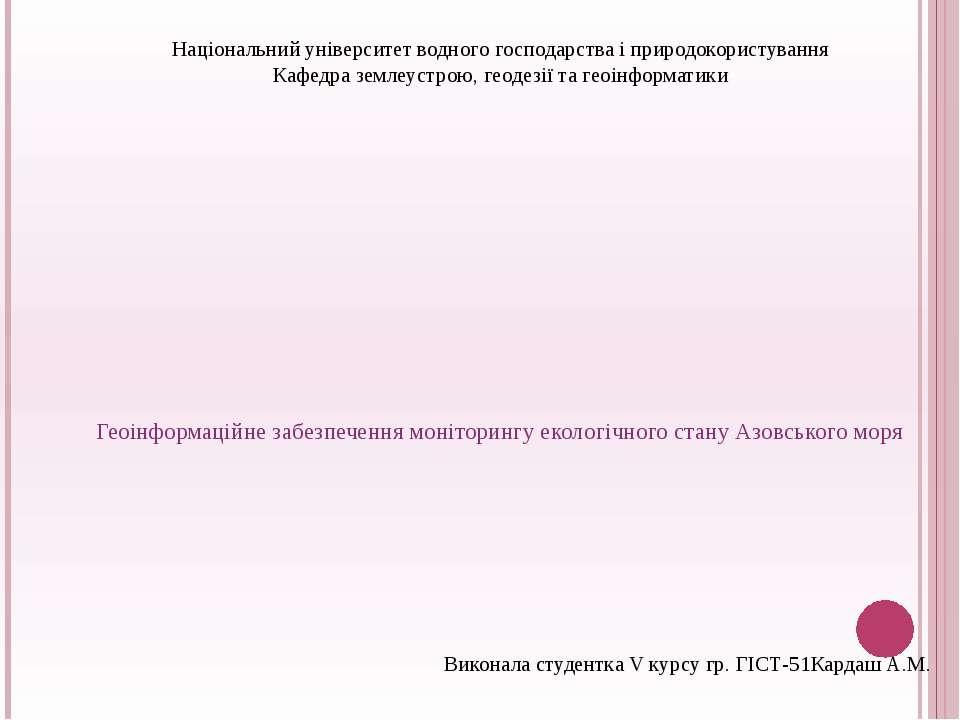 Геоінформаційне забезпечення моніторингу екологічного стану Азовського моря Н...