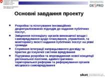 Основні завдання проекту Розробка та пілотування інноваційних децентралізован...