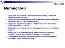 Методологія Соціальна мобілізація і самоорганізація громад, створення районни...