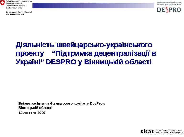 """Діяльність швейцарсько-українського проекту """"Підтримка децентралізації в Укра..."""