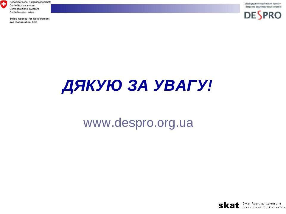 www.despro.org.ua ДЯКУЮ ЗА УВАГУ!