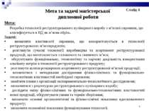 * Мета та задачі магістерської дипломної роботи Мета: Розробка технології рес...