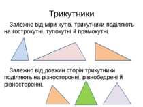 Трикутники Залежно від міри кутів, трикутники поділяють на гострокутні, тупок...