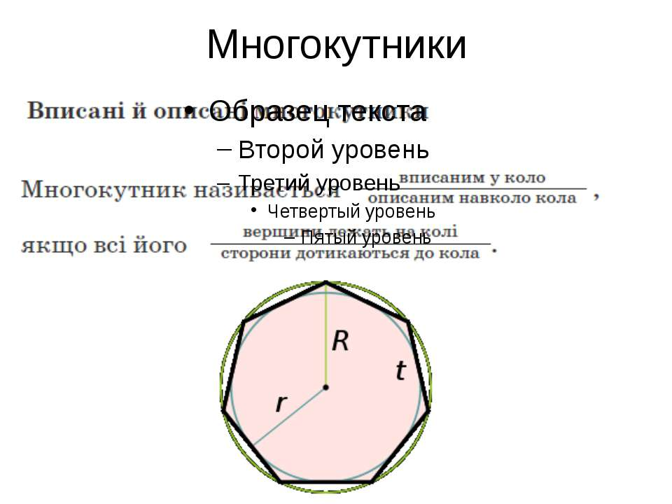Многокутники