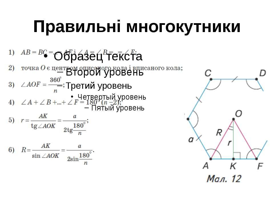 Правильні многокутники
