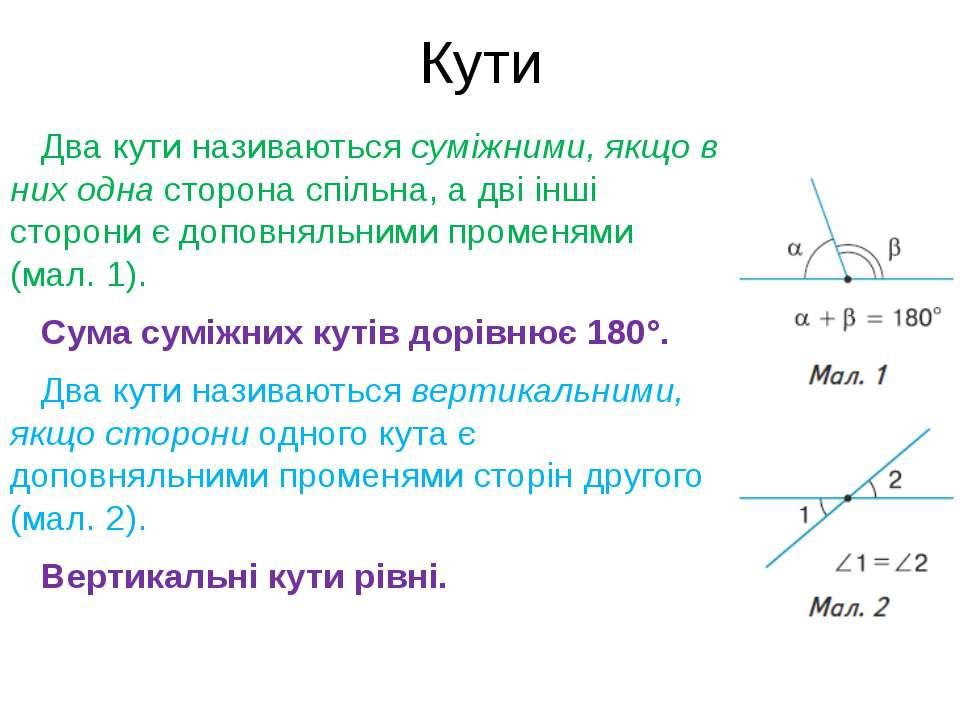 Кути Два кути називаються суміжними, якщо в них одна сторона спільна, а дві і...