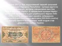 19 грудня 1917 р. був надрукований перший грошовий знак Української Народної ...