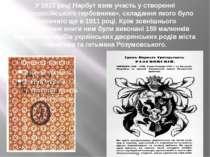 У 1913 році Нарбут взяв участь у створенні «Малоросійського гербовника», скла...