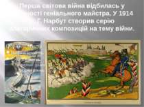 Перша світова війна відбилась у творчості геніального майстра. У 1914 р. Г. Н...