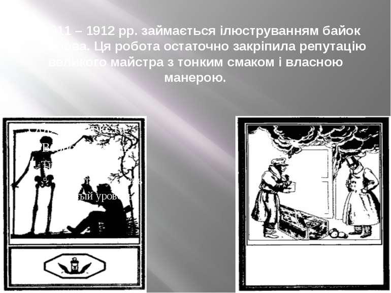 У 1911 – 1912 рр. займається ілюструванням байок І.Крилова. Ця робота остаточ...