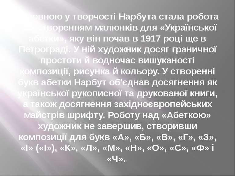 Головною у творчості Нарбута стала робота над створенням малюнків для «Україн...