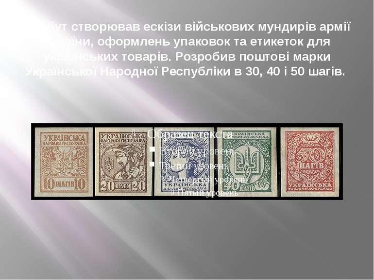 Нарбут створював ескізи військових мундирів армії України, оформлень упаковок...
