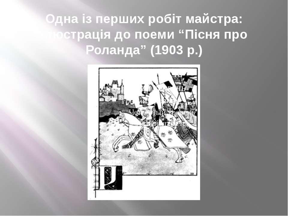 """Одна із перших робіт майстра: ілюстрація до поеми """"Пісня про Роланда"""" (1903 р.)"""