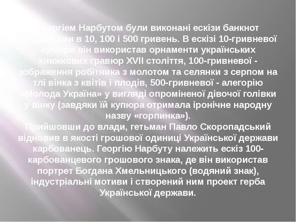Георгіем Нарбутом були виконані ескізи банкнот номіналами в 10, 100 і 500 гри...