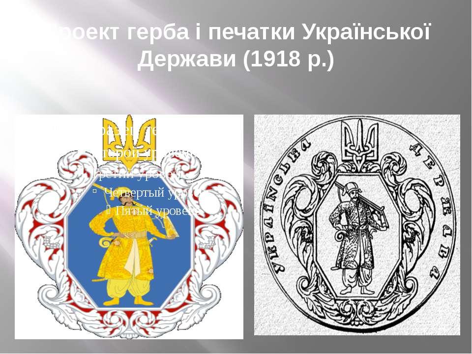 Проект герба і печатки Української Держави (1918 р.)