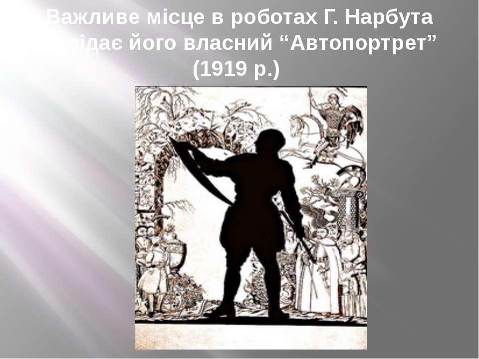 """Важливе місце в роботах Г. Нарбута посідає його власний """"Автопортрет"""" (1919 р.)"""