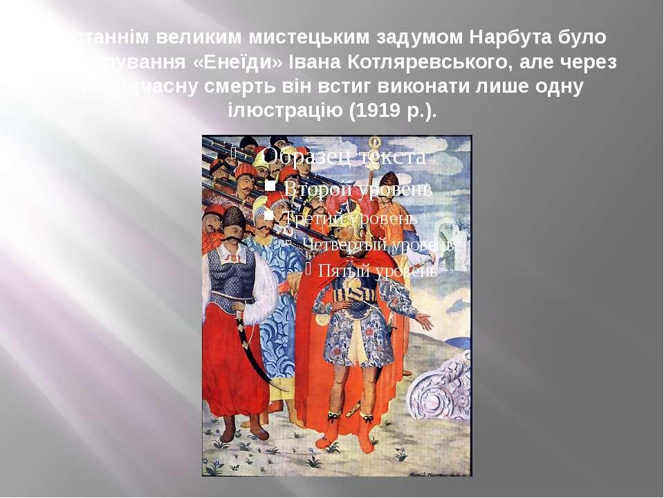 Останнім великим мистецьким задумом Нарбута було ілюстрування «Енеїди» Івана ...