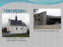 Чигирин Бастіон Дорошенка на Замковій горі Іллінська церква у Суботові – усип...