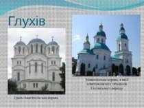 Глухів Миколаївська церква, в якій освячували всіх гетьманів Глухівського пер...