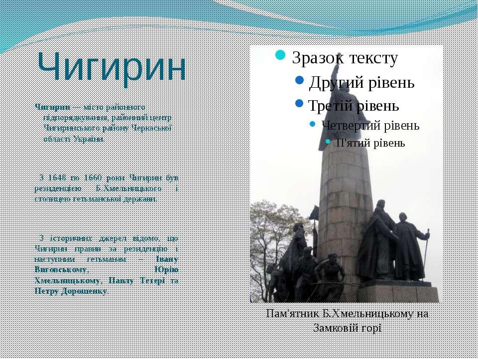 Чигирин Чигирин — місто районного підпорядкування, районний центр Чигиринсько...