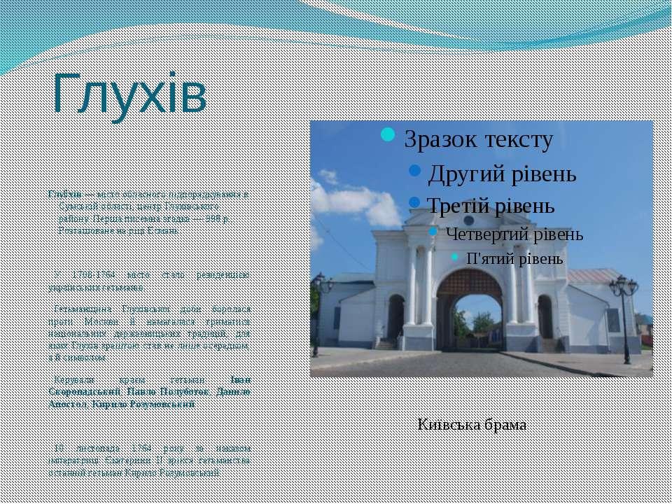 Глухів Глу хів— місто обласного підпорядкування в Сумській області, центр Гл...
