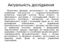Актуальність дослідження Підготовка фахівців регіонального та місцевого управ...