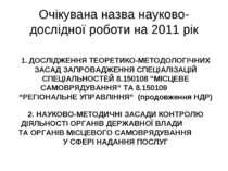 Очікувана назва науково-дослідної роботи на 2011 рік 1. ДОСЛІДЖЕННЯ ТЕОРЕТИКО...