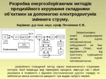 Розробка енергозберігаючих методів прецизійного керування складними об'єктами...