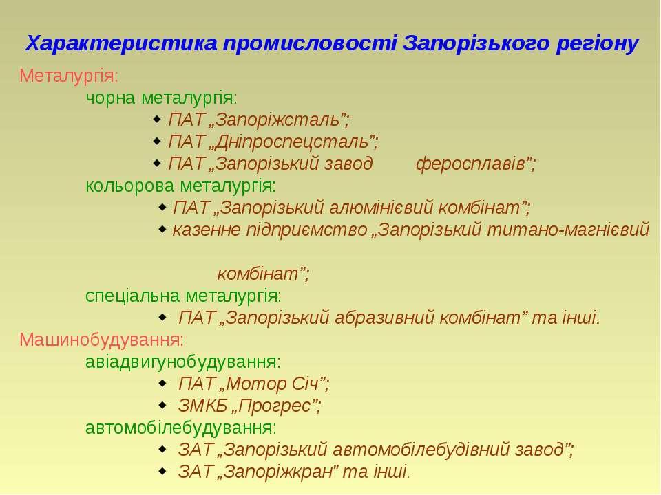 Характеристика промисловості Запорізького регіону Металургія: чорна металургі...