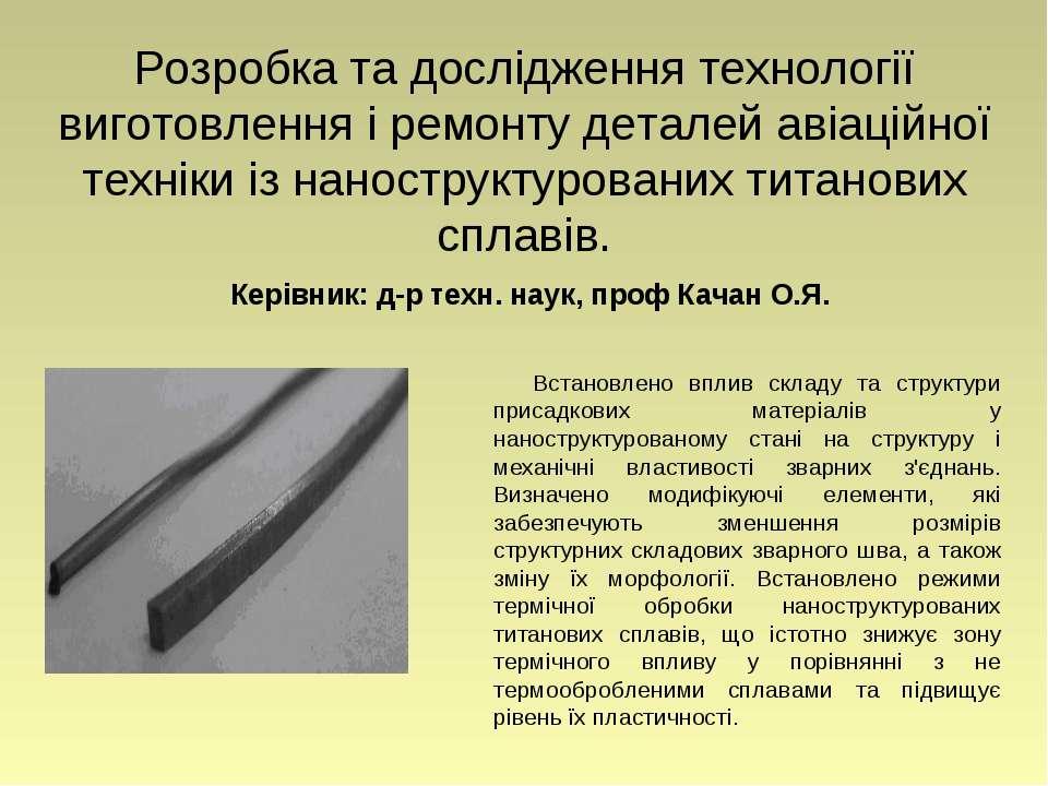 Розробка та дослідження технології виготовлення і ремонту деталей авіаційної ...