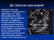 До гіпотези панспермії примикає точка зору астрономів Ч. Вікрамасінгха (Шрі-Л...