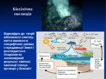 Біохімічна еволюція Відповідно до теорії абіогенного синтезу, життя виникло в...