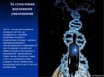 За сучасними науковими уявленнями життя - це процес існування складних систем...