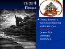 ТЕОРІЇ: Перша Перша і головна теорія виникнення життя на землі – креаціонізм ...