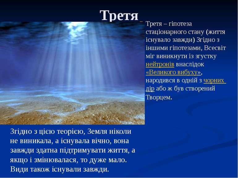 Третя Третя – гіпотеза стаціонарного стану (життя існувало завжди) Згідно з і...