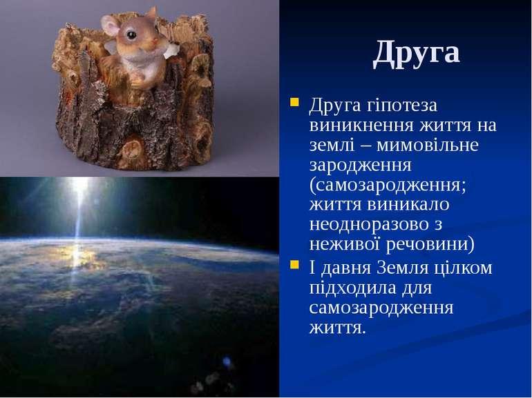 Друга Друга гіпотеза виникнення життя на землі – мимовільне зародження (самоз...