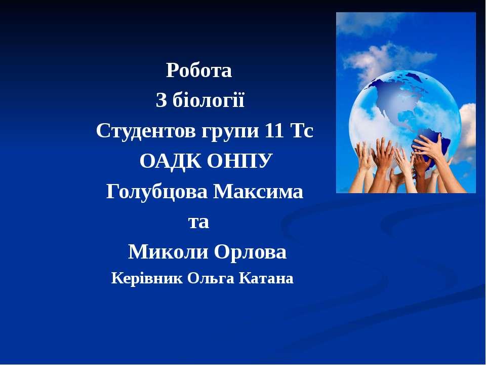 Робота З біології Студентов групи 11 Тс ОАДК ОНПУ Голубцова Максима та Миколи...