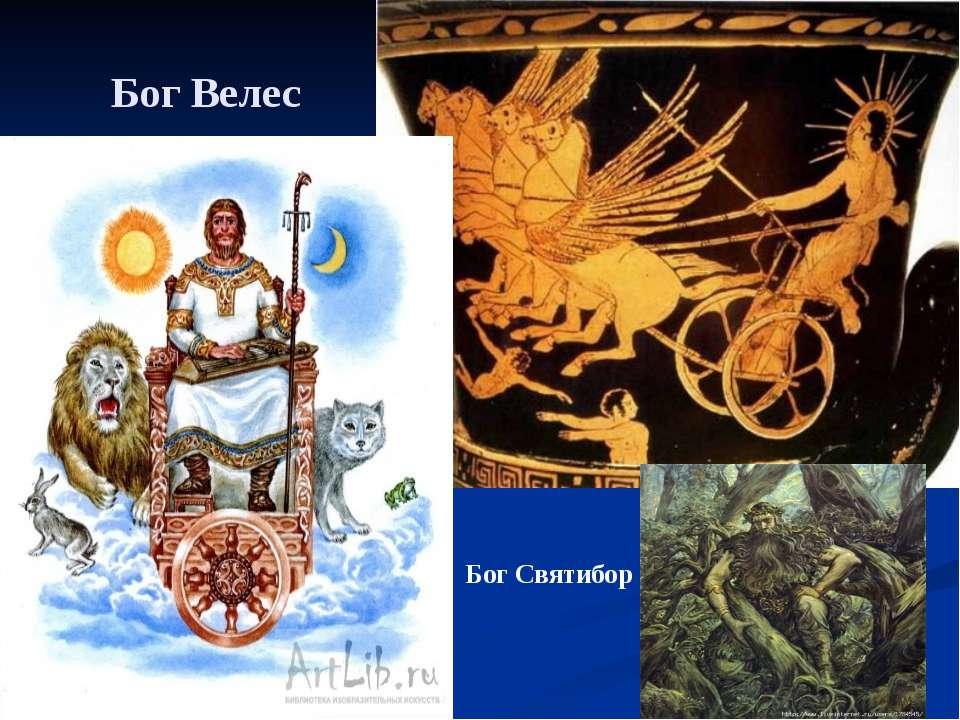 Бог Велес Бог Святибор Бог Святибор Бог Святибор