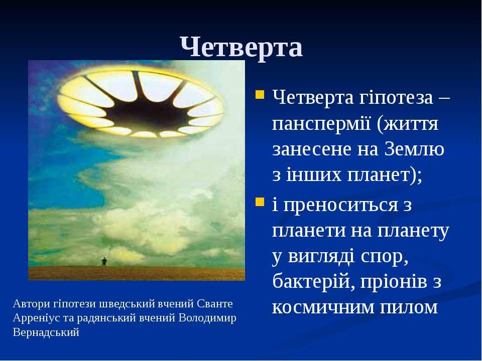 Четверта Четверта гіпотеза – панспермії (життя занесене на Землю з інших план...