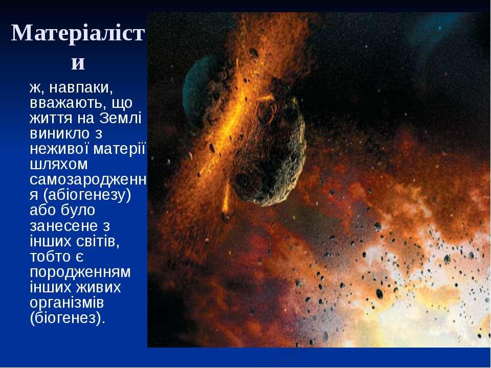 Матеріалісти ж, навпаки, вважають, що життя на Землі виникло з неживої матері...