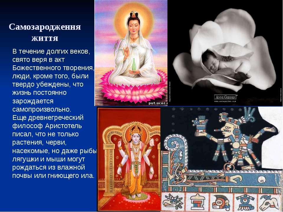 Самозародження життя В течение долгих веков, свято веря в акт Божественного т...