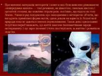 При вивченні матеріалів метеоритів і комет в них були виявлено різноманітні «...
