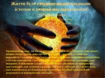 Життя було створене надприродньою істотою в певний час (креаціонізм) Креаціон...