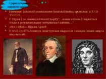 Вивчення фізіології розмноження багатоклітинних організмів в ХVІІ-ХVІІІ ст. Р...