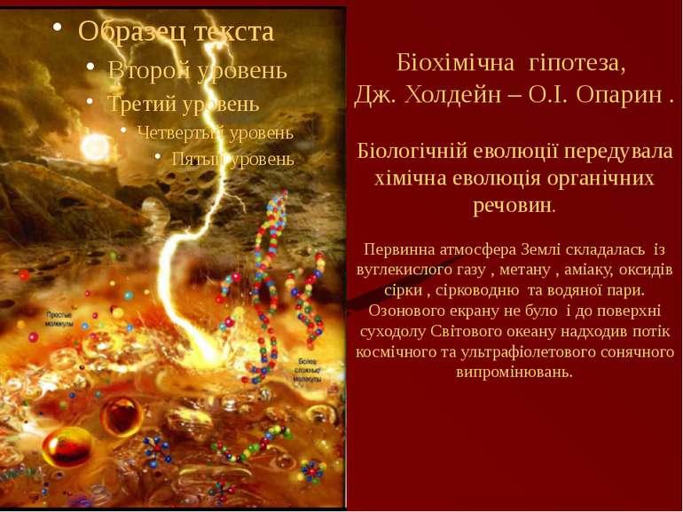 Біохімічна гіпотеза, Дж. Холдейн – О.І. Опарин . Біологічній еволюції передув...