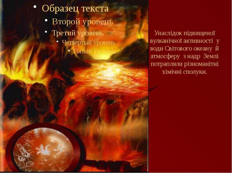 Унаслідок підвищеної вулканічної активності у води Світового океану й атмосфе...