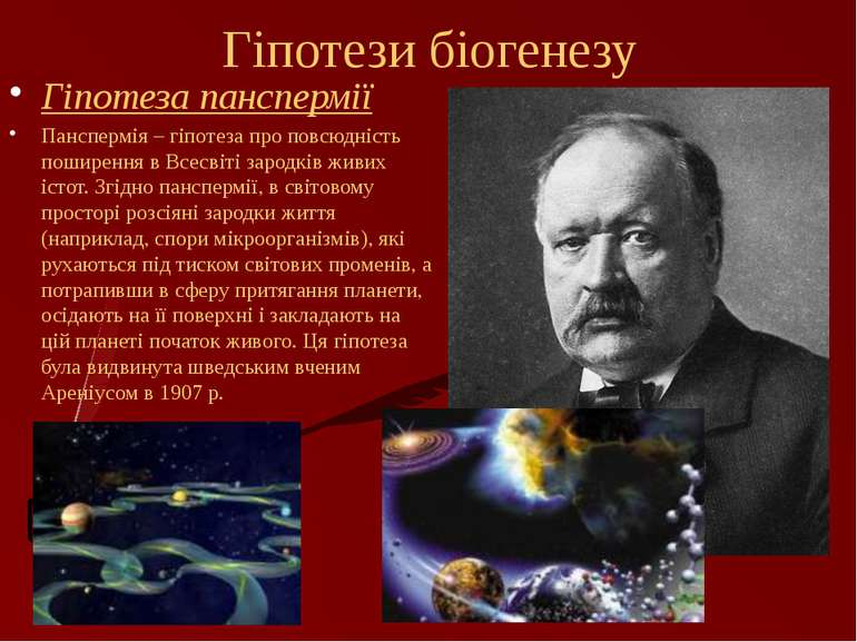 Гіпотези біогенезу Гіпотеза панспермії Панспермія – гіпотеза про повсюдність ...
