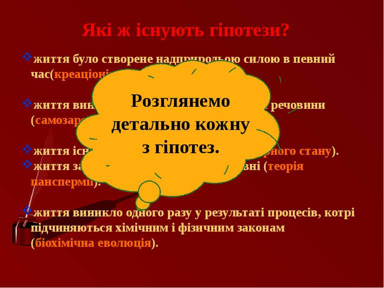 Які ж існують гіпотези? життя було створене надприродьою силою в певний час(к...