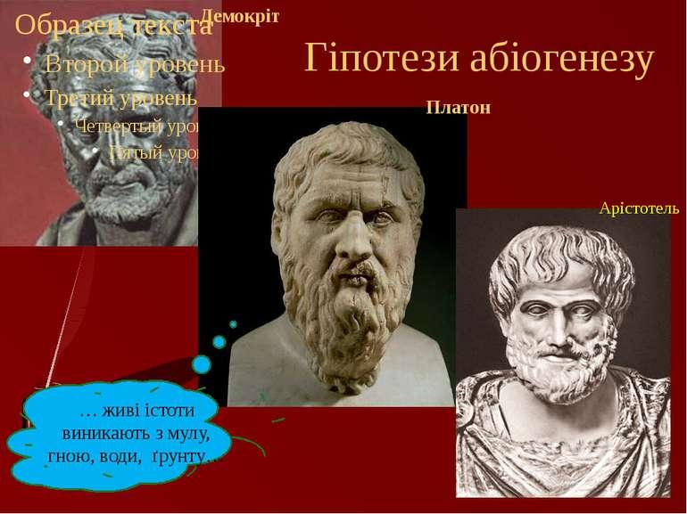 Гіпотези абіогенезу Демокріт Платон Арістотель … живі істоти виникають з мулу...