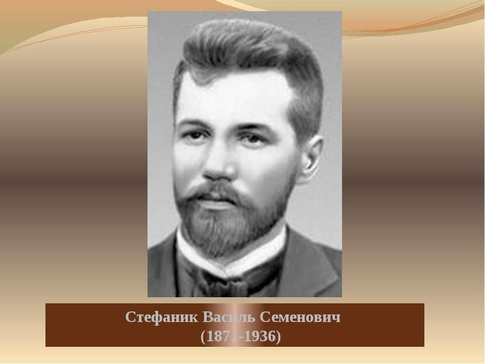 Стефаник Василь Семенович (1871-1936)